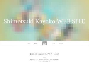 Shimotsuki_web1
